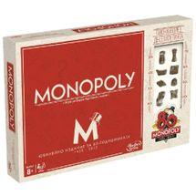 jogo_monopoly_80_anos_1